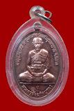 เหรียญ โชคดี ร่ำรวย หลวงปู่บัว วัดศรีบรูพาราม อายุครบ 84 ปี รุ่นพิเศษ ปี 2553 เนื้อทองแดง ตอกโค๊ด