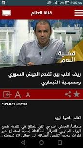 قناة العالم الاخبارية 6
