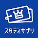 TEPPAN英単語 - Androidアプリ