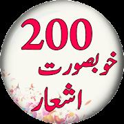 200 Khobsorat Sher + Ghazal in Urdu - Free Offline