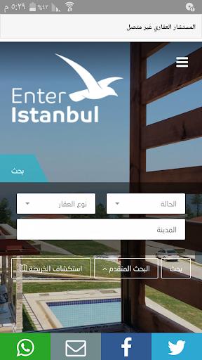 Enter Istanbul