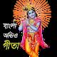 বাংলা গীতা (অডিও) - সংস্কৃত শ্লোক বাংলা অর্থসহ for PC-Windows 7,8,10 and Mac