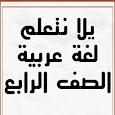 يلا نتعلم لغة عربية الصف الرابع الابتدائي ترم ثاني