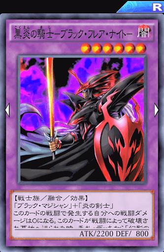黒炎の騎士ブラック・フレア・ナイト