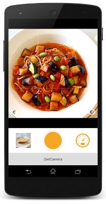 Diet Camera - Food Tracker - screenshot