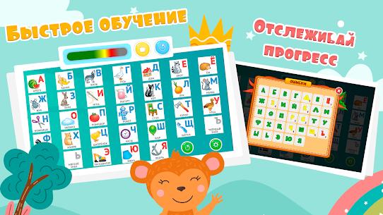 Алфавит для детей 4-5 лет: Учим буквы 1