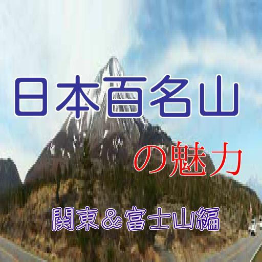 日本百名山の魅力(関東・富士山編) 娛樂 App LOGO-APP試玩