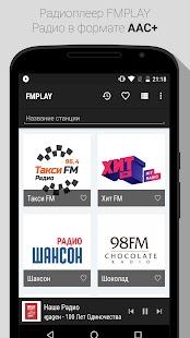 Радиоплеер FMPLAY - náhled