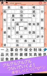 漢字ナンクロBIG ~かわいい猫の無料ナンバークロスワードパズル~ 7