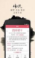 Screenshot of 万年历-日历农历提醒记事