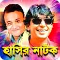 সকল বাংলা হাসির নাটক - Bangla Funny Natok icon