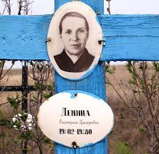 Photo: Демина Екатерина Григорьевна (1902-1980)