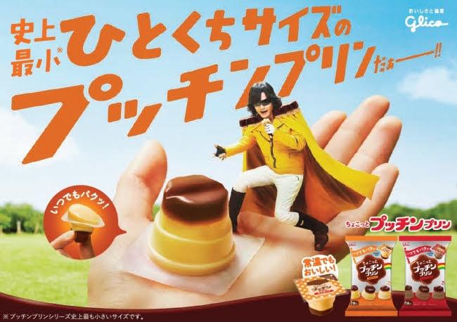 布丁王子 ToshI ( X JAPAN )出人形壓克力小立牌啦!