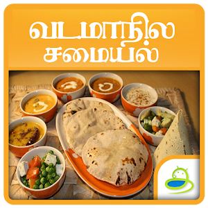North indian food recipes ideas in tamil android apps on google play north indian food recipes ideas in tamil forumfinder Choice Image