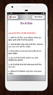 Medical Knowledge App in Hindi Apk Latest Version Download For Android 3