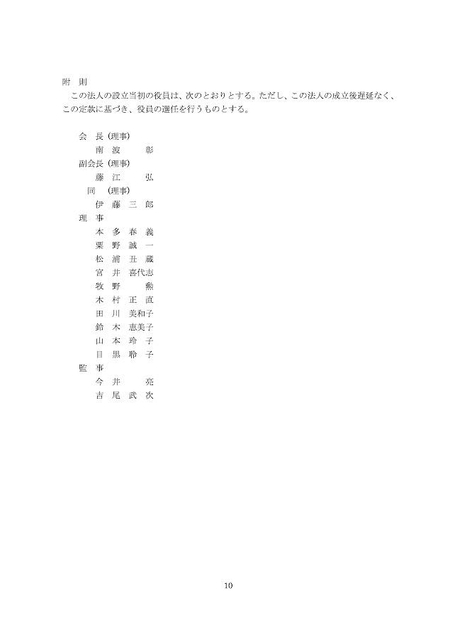 北竜町社会福祉協議会・定款
