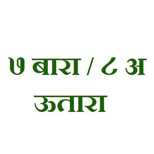७ बारा / ८ अ ऊतारा - महाराष्ट्र