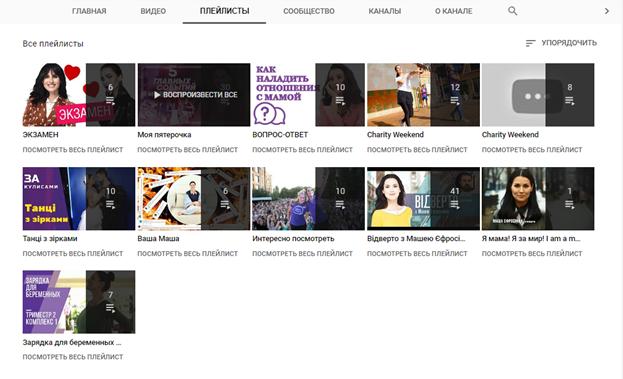 YouTube-канал Маши Ефросининой, плейлисты на YouTube-канале, оформление плейлистов