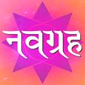 Navgraha, mantra, stotra icon