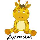 Животные для детей icon