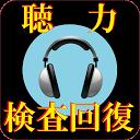 聴力 検査 回復 トレーニングメソッド