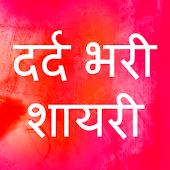 Tải Hindi Dard Bhari Shayari  दर्दभरी धोखा बेवफा शायरी miễn phí