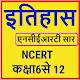 History NCERT Sar Sangrah Download on Windows