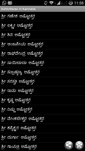 Ashtottaras In Kannada