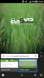 Suhba.Browser- screenshot thumbnail