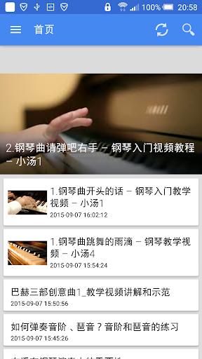 钢琴自学基础教程大全 - 钢琴曲钢琴谱视频教学