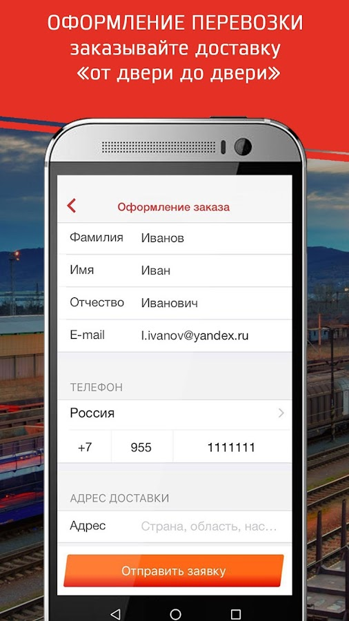 РЖД Грузы- screenshot