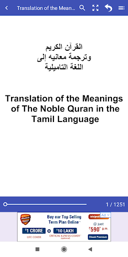 Quran in Tamil App Report on Mobile Action - App Store