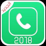 واتس آب الجديد 2018 Icon