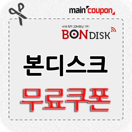 본디스크 무료쿠폰 - 웹하드 쿠폰 포인트 쿠폰 P2P 生活 LOGO-玩APPs