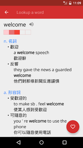More translations of computer in traditional Chinese