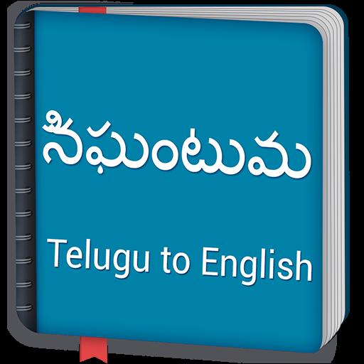 English to Telugu Dictionary & Translator