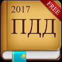 ПДД Казахстан 2017 icon
