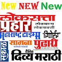 Marathi News Paper & ePaper with Web News icon