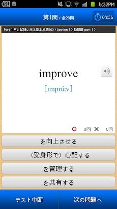 英単語ターゲット1900公式アプリ |  ビッグローブ英単語のおすすめ画像3