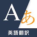 Japanese Translate Weblio - translation・dictionary icon