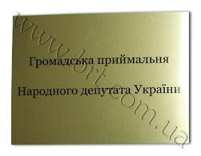 Photo: Табличка на дверь