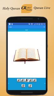 [القرآن الكريم Holy Quran] Screenshot 1