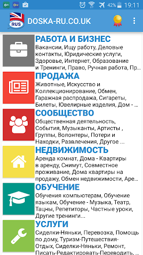 Russian Classifieds in England  screenshots 1