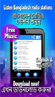 Fm bangladesh radio app-fm radio bangladesh online 1