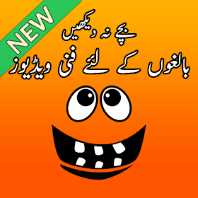 Funny Videos for Balaghon