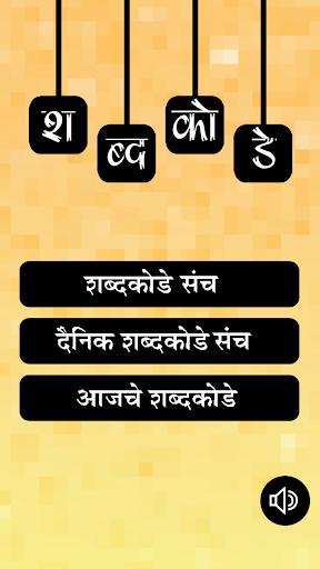 Marathi Crossword : Shabd Kode 4.0.0 screenshots 1