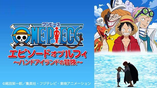 ONE PIECE(ワンピース)エピソードオブルフィ 〜ハンドアイランドの冒険〜|映画無料動画まとめ