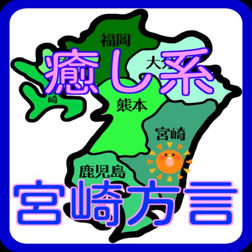 娱乐の癒し系クイズ宮崎県の方言 LOGO-記事Game