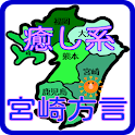 カワイイ宮崎県の方言で癒される無料クイズアプリ icon