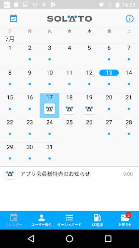 SOLATOu3000CALENDAR 4.1 Windows u7528 3